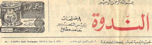 Jeddah janvier 1975